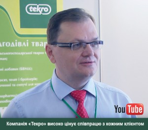 Компанія «Текро» високо цінує співпрацю з кожним клієнтом